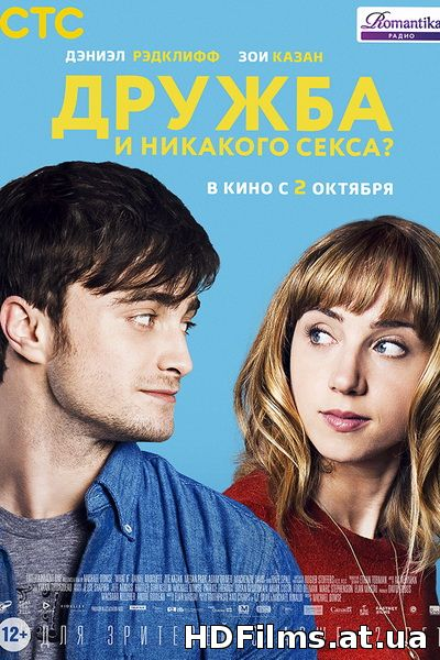 Дружба і ніякого сексу (2014)