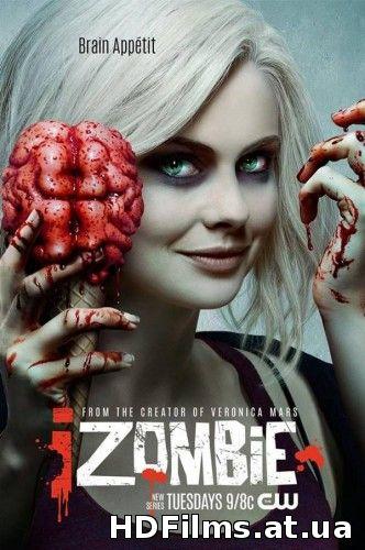 Я - зомбі 1 сезон