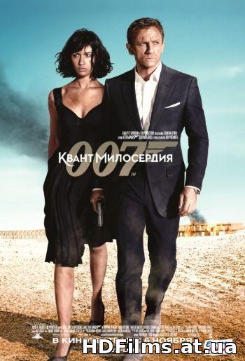 Джеймс Бонд 007 Квант милосердя дивитись онлайн