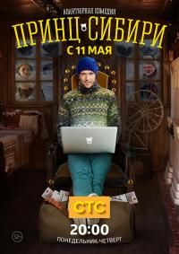 Принц Сибири \ Принц Сибіру дивитись онлайн