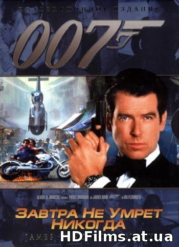 Джеймс Бонд 007 Завтра не помре ніколи дивитись онлайн