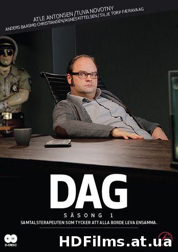 Даг / Dag дивитись онлайн