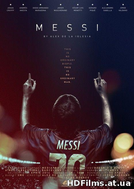 Фільм Мессі дивитись онлайн