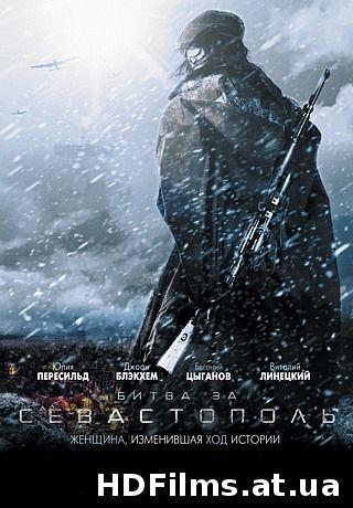 Битва за Севастополь (2015) дивитись онлайн