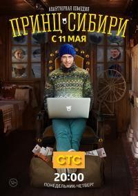 Принц Сибіру дивитись онлайн