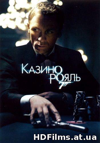 Джеймс Бонд 007 Казино Рояль дивитись онлайн