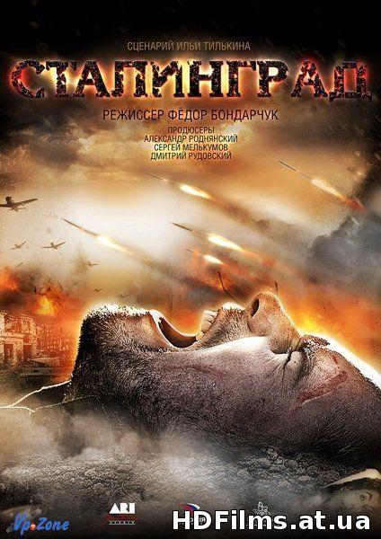 Сталінград (2013) дивитися онлайн