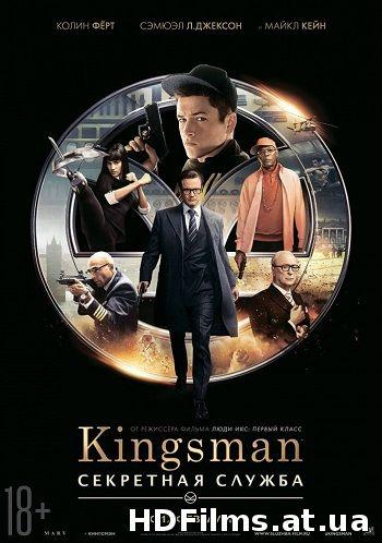 KINGSMAN: Секретна служба
