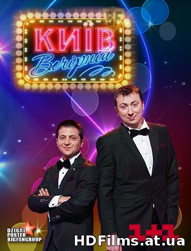 Київ Вечірній 4 сезон дивитись онлайн