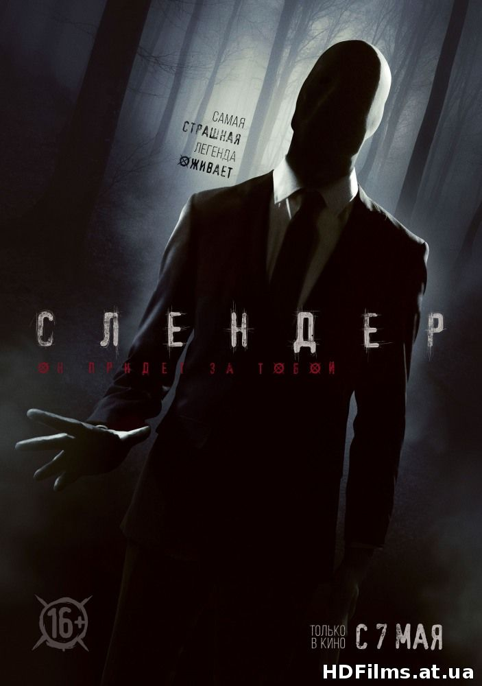 Слендер \ Always Watching: A Marble Hornets Story
