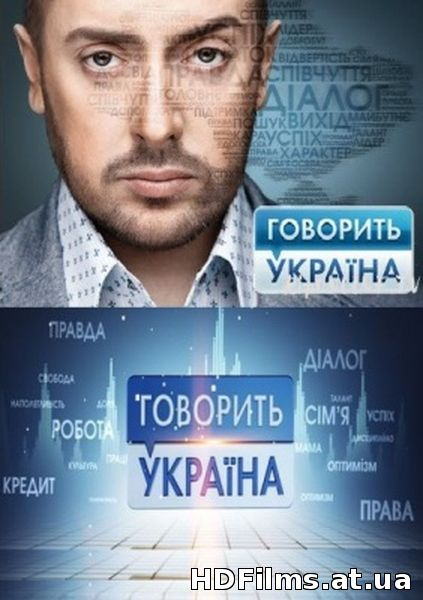 Говорить Україна дивитись онлайн