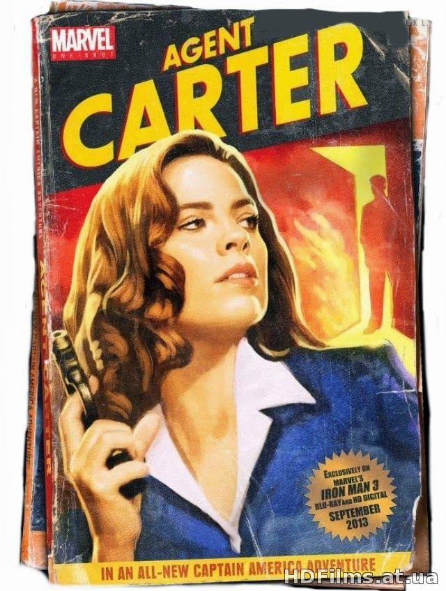Агент Картер онлайн