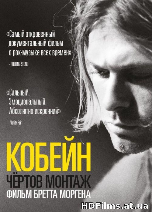 Kurt Cobain: Montage of Heck (2015) дивитись онлайн