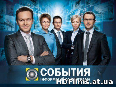 События / Події випуск 31.07.2015 ТРК Україна