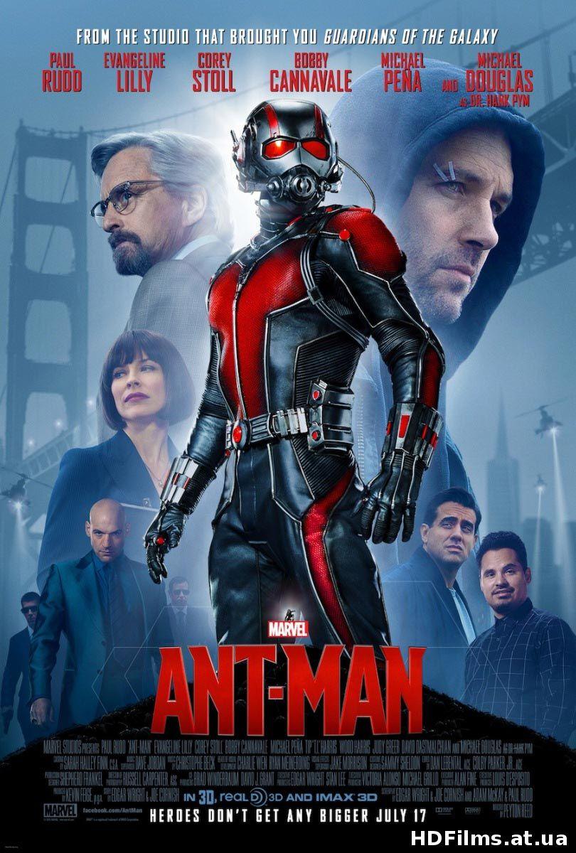 Человек-муравей \ Людина-мураха