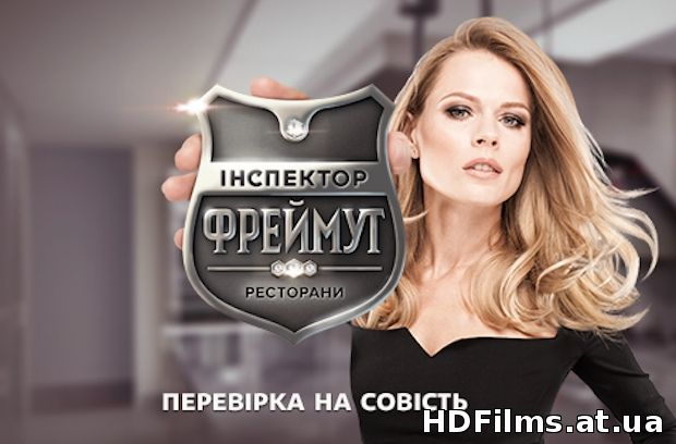Інспектор Фреймут. Другий сезон (ефір 13.09.2015)