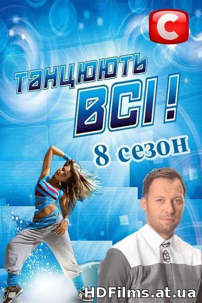 Танцюють всі 8 сезон \ Танцуют все (27.11.2015) выпуск 14